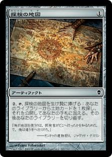 探険の地図