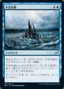 不吉な海 Ominous Seas