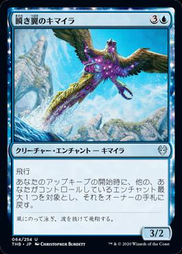瞬き翼のキマイラ