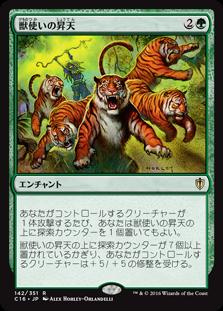 獣使いの昇天 Beastmaster Ascension