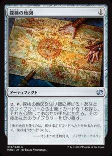探検の地図