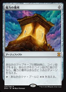 魔力の墓所