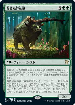 貪欲な巨体獣 Ravenous Gigantotherium