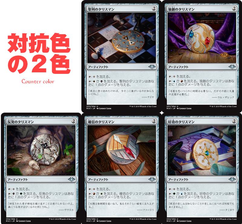対抗色 マナファクト タリスマンシリーズ