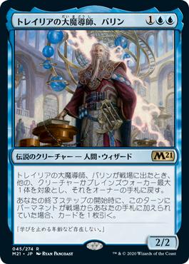トレイリアの大魔導師、バリン