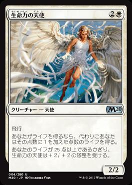 生命力の天使