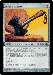 黒曜石の戦斧