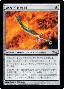 カルドラの剣