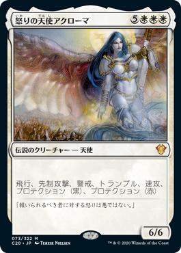 怒りの天使アクローマ