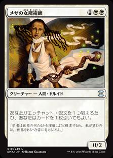 メサの女魔術師
