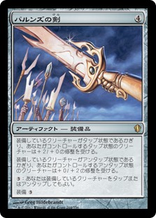 パルンズの剣