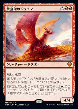 黄金架のドラゴン