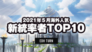 2021年5月 海外人気 新統率者TOP10