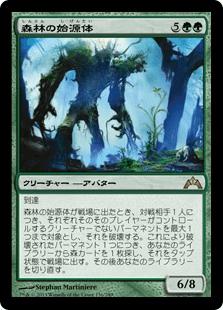 森林の始源体