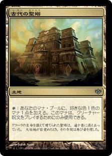 古代の聖塔