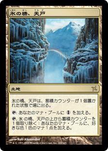 氷の橋、天戸