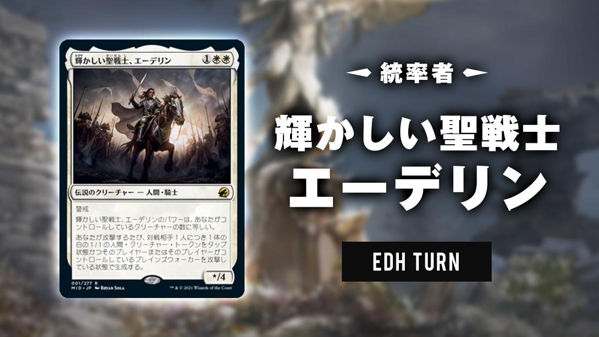 統率者 輝かしい聖戦士、エーデリン